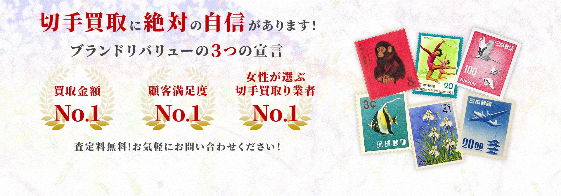 切手買取に絶対の自信があります!ブランドリバリューの3つの宣言買取金額ナンバーワン、顧客満足度ナンバーワン、女性が選ぶ切手買取業者ナンバーワン