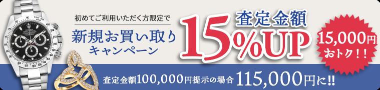 新規お買取りキャンペーン査定額15%アップ。査定金額100万円提示の場合115万円に