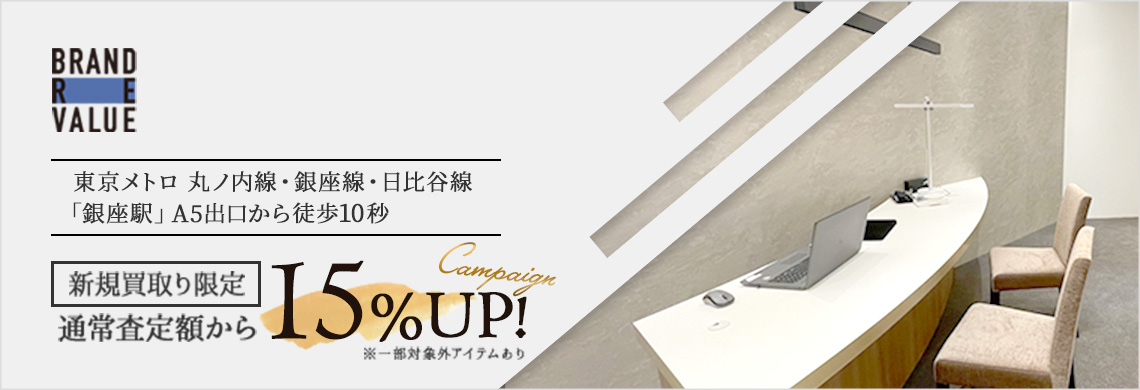 ブランドリバリュー銀座寿店新規買取限定通常査定額なら15%UP