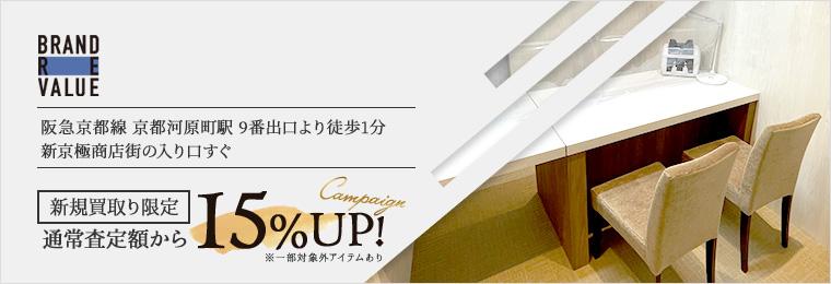 ブランドリバリュー京都店新規買取限定通常査定額なら15%UP