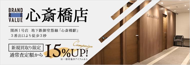 ブランドリバリュー心斎橋店新規買取限定通常査定額なら15%UP