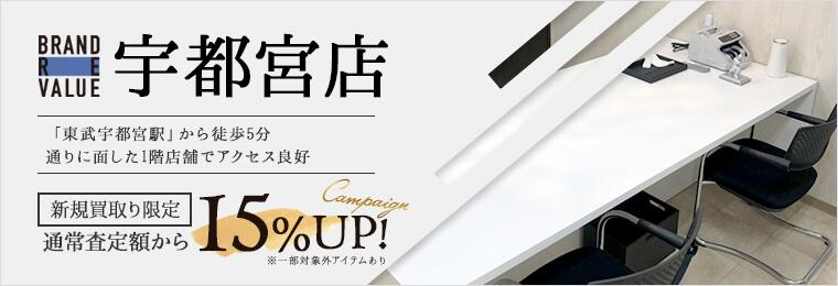 ブランドリバリュー宇都宮店 新規買取限定 通常査定額なら15%UP