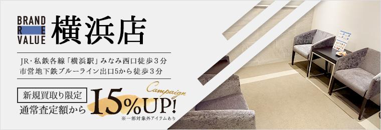 ブランドリバリュー横浜店新規買取限定通常査定額なら15%UP