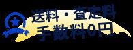 送料・査定料手数料0円