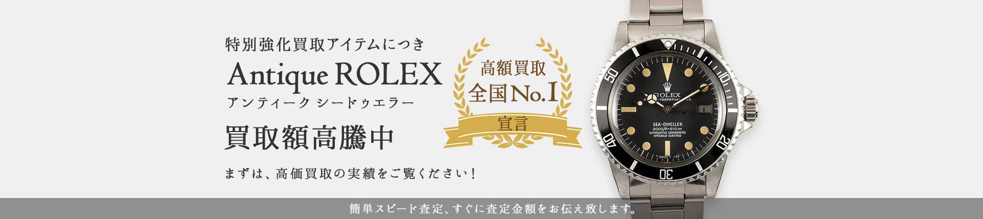 アンティークROLEX-シードゥエラー特別強化買取中