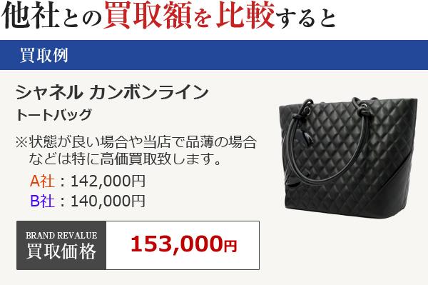 size 40 228bd 91185 シャネル-カンボンライン特別強化買取中 - 高額ブランド買取 ...