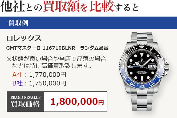new arrival 3c828 2a38d ロレックス-GMTマスターⅡ特別強化買取中 - 高額ブランド買取 ...