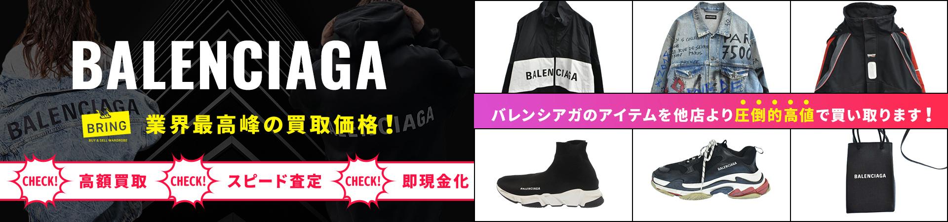 Balenciaga(バレンシアガ) 買取強化中